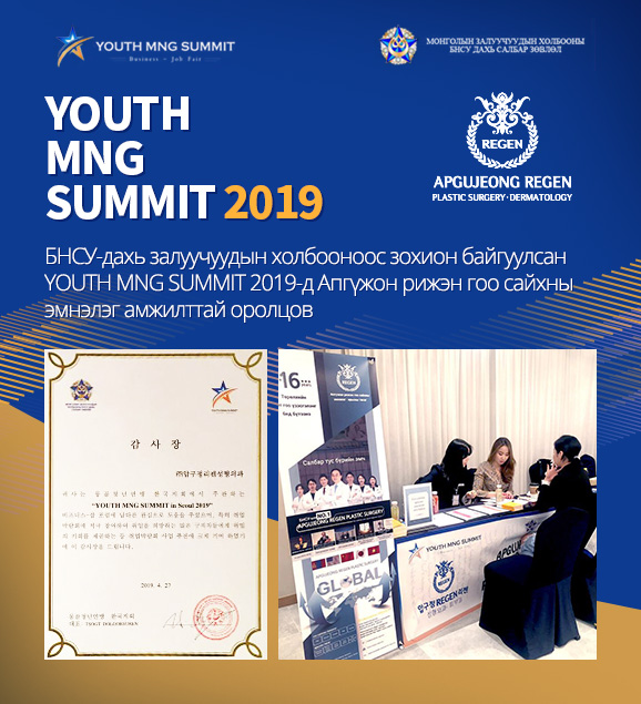 YOUTH MNG SUMMIT 2019